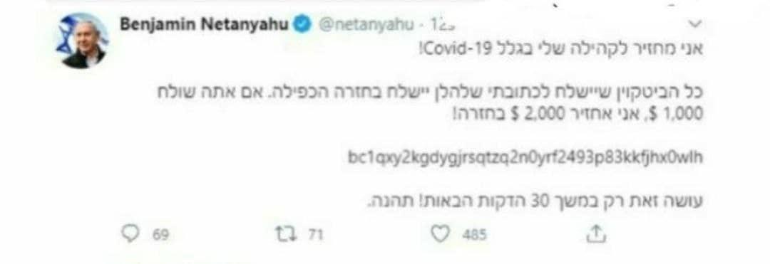 La générosité est partout, merci Netanyahu