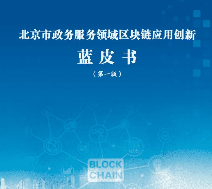 Plan blockchain de la Chine